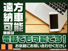 遠方販売もお任せ下さい。当店では、北海道~九州・沖縄まで納車実績もございます。納期、納車日費用などご相談下さい
