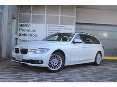 BMW 3シリーズツーリング の中古車 318i ラグジュアリー 東京都世田谷区 323.0万円