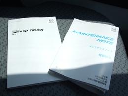 取扱説明書・メンテナンスノート・スペアキー揃っており、安心してご提案できる物件です!!新車保証継承致します!