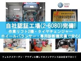 全車両 法定整備込みの価格です。信頼の自社認証工場完備  認証番号(自動車分解整備事業2-6080) VW、AUDI専門店です。一台一台丁寧な販売を心がけております。