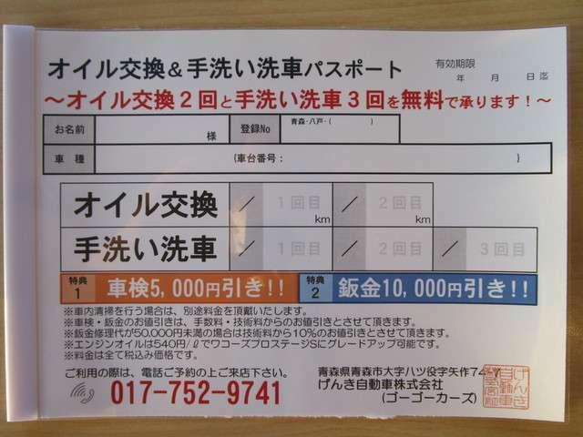 Bプラン画像:★オイル交換2回★手洗い洗車3回★車検5000円引き割引券★鈑金10000円引割引券がセットになっている、とってもお得なメンテナンスパスポートです♪