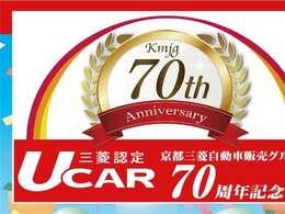 この車は70周年記念車としてご成約時にオプション3万円分をプレゼントいたします。詳しくはスタッフまで♪