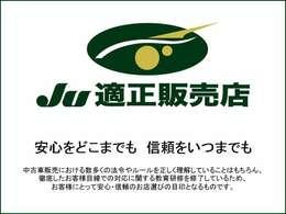 安心・信頼のJU適正販売店です!お客様目線での対応を徹底しております。