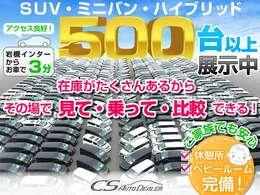ミニバン・SUVが500台以上展示中!!実際に見比べて頂けます!アクセスも良好!東北道岩槻インターから約3分!小さいお子様がいらしても安心!プレイルーム完備!!