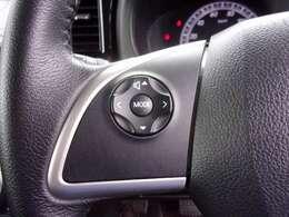 運転中でも安心ステアリングスイッチ(オーディオ、)操作が出来ます!