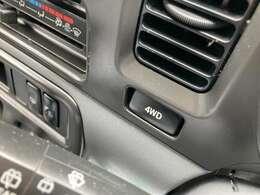 切り替え式4WDスイッチ