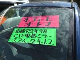 自信を持っておススメできる車両ばかりですので是非一度ご来店し現車確認を行ってください。