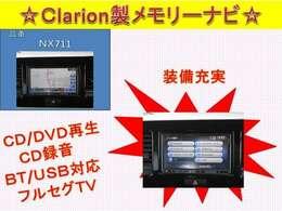 クラリオン製のメモリーナビ付きです☆機能も充実しております!