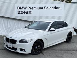 BMW 5シリーズ 528i Mスポーツ 245馬力黒革ACCシートヒーター認定保証