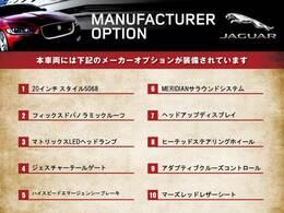 こちらのジャガーI-PACEにはご覧の装備が装着されております。上級グレードで装備が充実した1台でございます。