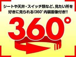 【内装/360°画像】シートや天井、スイッチなど360°画像でご確認いだけます!◆お電話でも詳細確認対応しておりますので、お気軽にお問合せ下さい。
