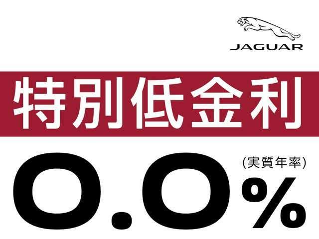 9月までのご成約で特別低金利0.0%を実施致します!この機会をお見逃しなく!!