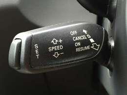 「クルーズコントロール」 一定の速度で走行します!長距離ドライブもラクラク!!