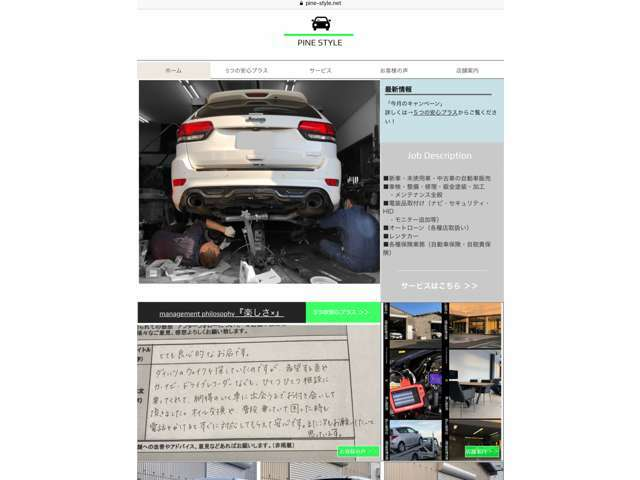 ■ホームページ■「www.pine-style.net」で検索♪5つの安心購入で、是非ご検討ください!