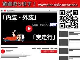 ■動画で見る■「www.pine-style.net/sanba」でURLからご検索ください♪内装・外装・実走行の動画となっています。新たな試みとして動画でお伝えすることを行っています。