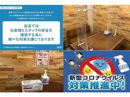 新型コロナウイルス対策推進中!当店ではお客様とスタッフの安全を確保するために様々な対策を講じております。
