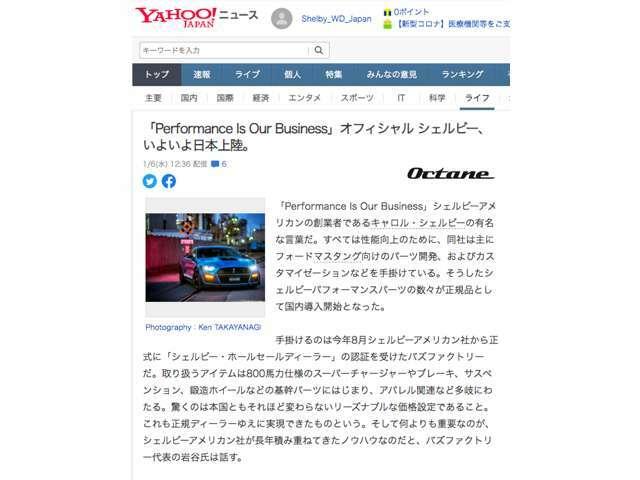 ヤフーニュースにも掲載中です。https://news.yahoo.co.jp/articles/6c1d4b0e4c5baa97ddd8270a1f64940a885c7c88