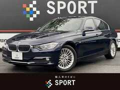 BMW 3シリーズ の中古車 320d ブルーパフォーマンス ラグジュアリー 愛知県尾張旭市 98.8万円