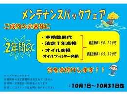 メンテナンスパックフェアを10月1日~10月31日までの開催中です対象車にはメンテナンスパックが付いて来ます!詳しくはスタッフ迄お尋ねください!