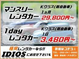 【イディオスレンタカー】当社レンタカーもございます。軽自動車1日¥3480~ 1カ月¥29800~ お気軽にお問い合わせください。052-241-2680まで!!
