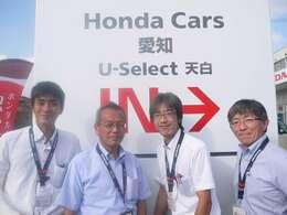 当店営業スタッフに何なりとご相談下さい!左から村上、大月、本多、冨田が皆様のお車の窓口となります!