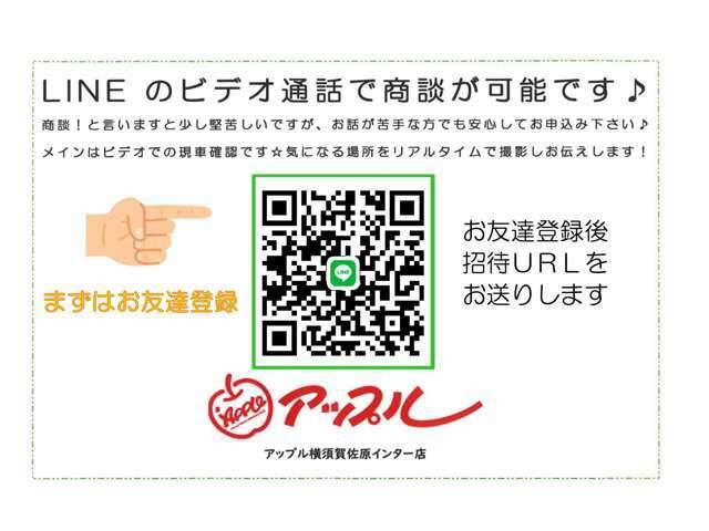 まずはLINEでお友達追加をお願いします→https://line.me/ti/p/S5xfjGPMaYLINEにて事前にお打ち合わせさせて頂いた日時にてオンライン下見となります。