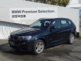 BMW X3 xドライブ20d Mスポーツ ディーゼルターボ 4WD HDDナビBカメラキセノンヘッドライト