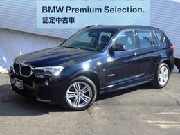 BMW X3 xドライブ20d Mスポーツ ディーゼルターボ 4WD 純正HDDナビBカメラキセノンヘッドライト