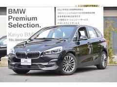 BMW 2シリーズアクティブツアラー の中古車 218i ラグジュアリー DCT 千葉県千葉市中央区 259.9万円