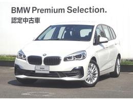BMW 2シリーズグランツアラー 218i DCT 禁煙車 プラスPkg コンフォートPkg