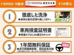 選ぶなら、安心の「トヨタ認定中古車」を! ★トヨタディーラーならではの安心付きです!