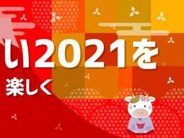 2021年 新春初売りフェア開催中!