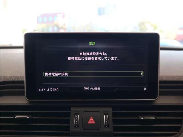 Bluetooth接続も速く快適です。