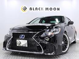 レクサス LSハイブリッド 600h バージョンS Iパッケージ 4WD 黒革マルチ 50フェイス新品フルエアロ