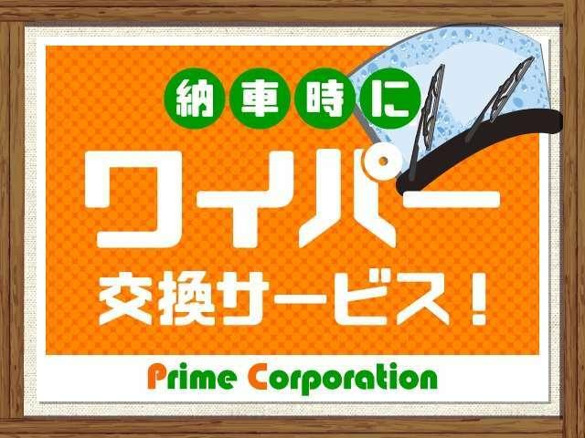 Bプラン画像:クーポンに関係なくワイパー交換サービス致します!!
