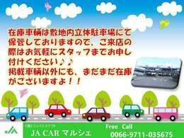 当社は自動車保険・JAFの取扱いもおこなっております。お客様に万が一のことが起こった場合でも困らないように最適なプランをご提示いたしますのでこちらもお気軽にご相談ください。