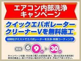 6月9日~6月30日までの期間、エアコン内部洗浄キャンペーン実施中!