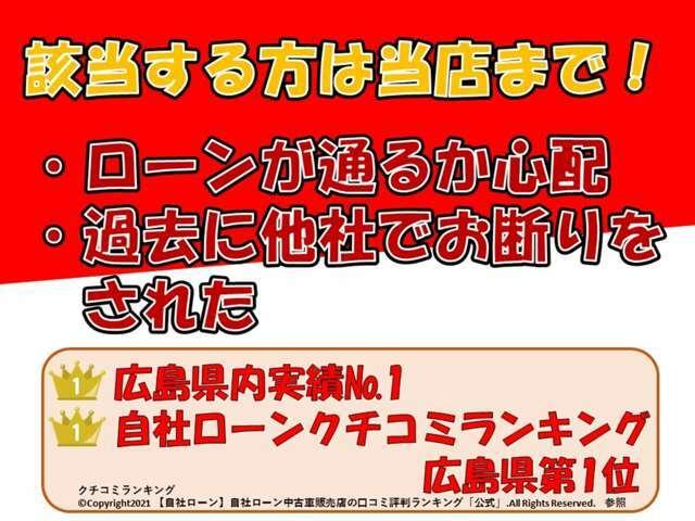 ローンにお困りの方は、真興へお任せください!!福山支店で、広島本社の在庫を購入することも可能です!!