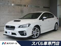 スバル WRX の中古車 S4 2.0GT-S アイサイト 4WD 愛知県岡崎市 169.9万円
