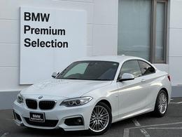 BMW 2シリーズクーペ 220i Mスポーツ DアシストBカメPDC純正ナビSOSパドルシフト