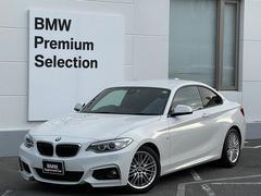 BMW 2シリーズクーペ の中古車 220i Mスポーツ 大阪府高槻市 219.0万円