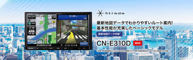 Aプラン画像:7インチワイドモニター『パナソニック製メモリーナビCN-E310D』の取付パック☆多機能ナビをお求め安い価格で提供致します♪取付も弊社で行います。(取付工賃込み)