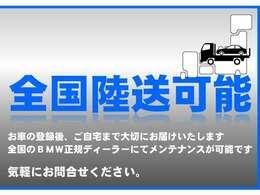 ☆ご納車は積載車にて全国陸送納車いたします!(陸送費用は地域によって異なります。)詳しくは直通ダイヤル【0066-9711-214736】にお電話下さい。