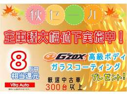秋セール開催中!通常8万円相当の高級ボディーガラスコーティング(G'zox)をプレゼント! 厳選中古車300台以上!!※一部諸条件がございます。営業担当までお問い合わせください。
