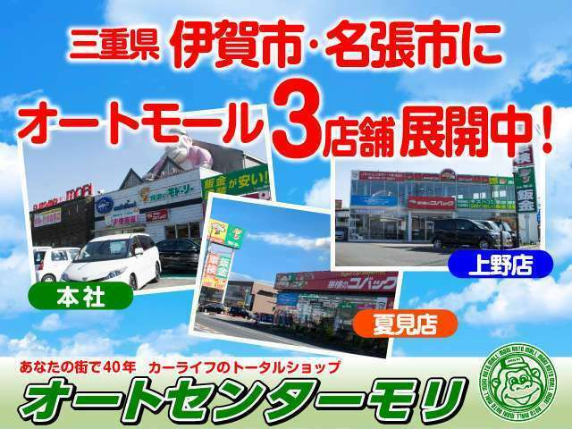 Aプラン画像:三重県伊賀市・名張市にオートモールを3店舗展開中です!地元のお客様はもちろん、県外などの遠方納車も大歓迎です!まずはお気軽にお問い合わせください!