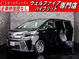 トヨタ ヴェルファイア ハイブリッド 2.5 ZR サイドリフトアップシート装着車 4WD 福祉車両/黒H革シート/両側自動ドア