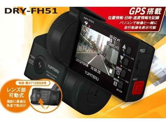 Bプラン画像:GPS搭載!もしもの事故やトラブルが心配な方、ドライブの記録を気軽にとりたい方など、ドライブレコーダーならしっかり記録できます。