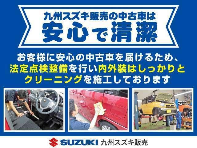 九州スズキの中古車は、安心で清潔です!