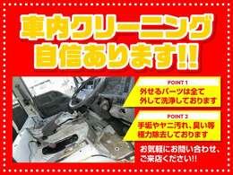 ■当店のお車は1つ1つ手作業で、外せるパーツはすべて外して洗浄しています!クリーニングには自信があり、前オーナーの乗っていた痕跡をできるだけ残さないよう心がけています!