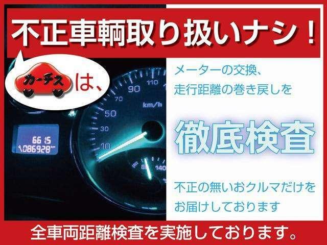 Aプラン画像:安心の走行管理システム導入で買取り自動車時不正車輛一発摘発!もちろん販売いたしません!
